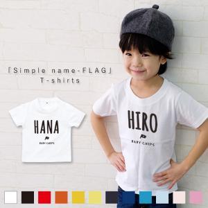 【メール便送料無料】名入れ 半袖 Tシャツ (シンプルネーム・フラッグ) 出産祝い ベビー キッズ NEW|babychips2