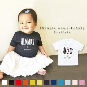【メール便送料無料】名入れ 半袖 Tシャツ(シンプルネーム・イカリ) 出産祝い ベビー キッズ NEW|babychips2