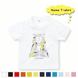 【メール便送料無料】名入れ 半袖 Tシャツ 名前入り (アイスベア) 出産祝い ギフト オリジナル ベビー おそろい 80 90 100 男の子 女の子 くま 夏 NEW|babychips2