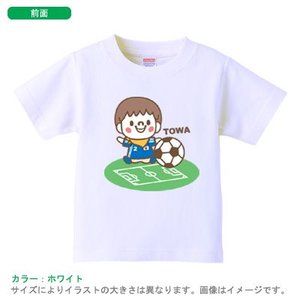【メール便送料無料】サッカーTシャツ(ちいさなサッカー選手(男の子))名入れ 半袖 出産祝い  キッズ おそろい リンク|babychips2