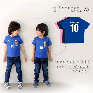 【メール便送料無料】サッカーTシャツ( にこにこ日本代表 ( 男子 )) 名入れ 半袖  キッズ おそろい リンク|babychips2