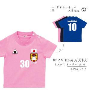 【メール便送料無料】サッカーTシャツ(にこにこ日本代表(女子))名入れ 半袖 出産祝い  キッズ おそろい リンク|babychips2