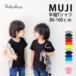 【メール便送料無料】無地半袖Tシャツ babychips2