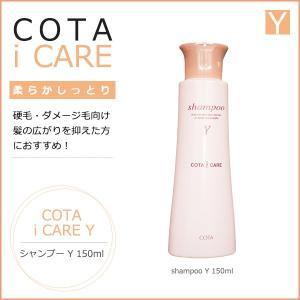 コタ アイケア シャンプー Y 150ml あすつく対応可
