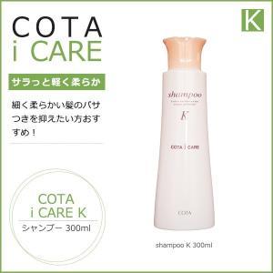 コタ アイケア シャンプー K 300ml あすつく対応可