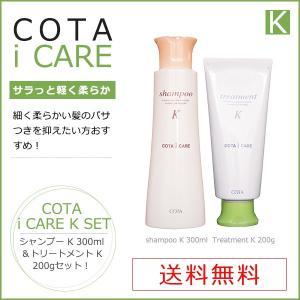 コタ アイケア K シャンプー300ml+トリートメント200g セット! 送料無料 あすつく対応可