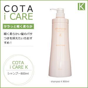 コタ アイケア シャンプー K 800ml あすつく対応可