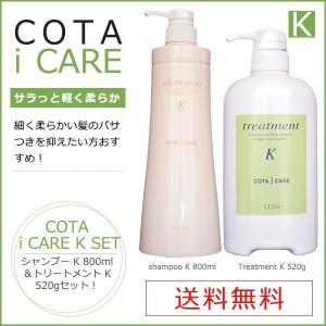 コタ アイケア シャンプー K 800ml+トリートメント520g セット! 送料無料、あすつく対応...