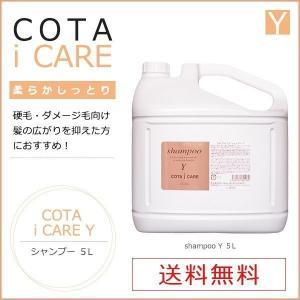 コタ アイケア シャンプー Y 5L 送料無料、あすつく対応可