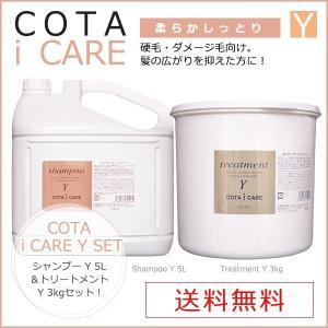 コタ アイケア シャンプーY5L+トリートメント3kg セット|送料無料、あすつく対応可