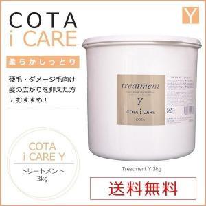 コタ アイケア トリートメント Y 3kg|送料無料、あすつく対応可