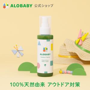 虫除け / アロベビー  アウトドア スプレー 虫よけ オーガニック ディート不使用 赤ちゃん 子供 ハーブ アロマ