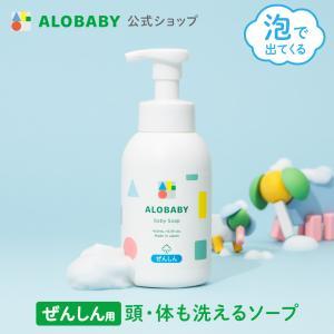 ベビーソープ / アロベビー オーガニック ベビー ソープ  泡 シャンプー 新生児 赤ちゃん 石鹸...