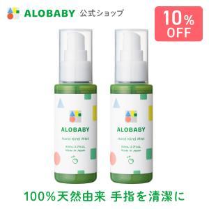 10%OFF アロベビー  UV&アウトドアミスト 2本セット 80ml  公式  日焼け止め UV...