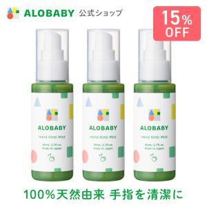 【公式】アロベビー UV&アウトドアミスト3本セット(ALOBABY)【送料無料】【新生児から使える...