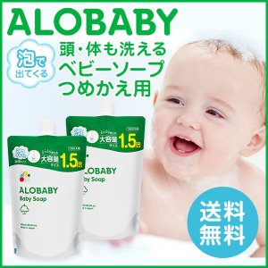 ベビーソープ / アロベビー ALOBABY ベビーソープつめかえ用2本セット 送料無料/新生児/ベビーソープ/泡/沐浴/国産/オーガニック (公式)送料無料 babycresco