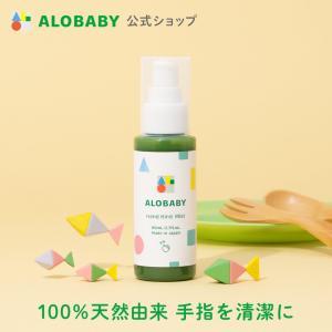 アロベビー ハンドキレイミスト / アルコールフリー 手 指 赤ちゃん 子供 ハンドミスト オーガニック 無添加 babycresco