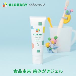 赤ちゃん 歯みがき / アロベビー 歯みがきジェル(ALOBABY)オレンジ味 赤ちゃん用 歯磨き粉...