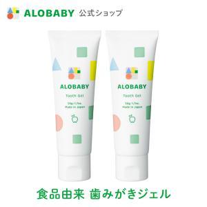 赤ちゃん 歯みがき / アロベビー 歯みがきジェル2本セット(ALOBABY)オレンジ味 赤ちゃん用...