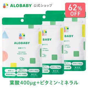 葉酸サプリ 無添加 妊活中 アロベビー 2袋セット購入で1袋プレゼント DHA  葉酸 鉄 ビタミン...