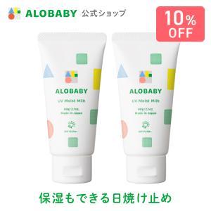 赤ちゃん 日焼け止め / 2本セット価格10%OFF/ アロベビー UV モイストミルク 無添加 オ...