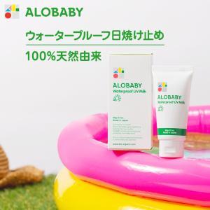 アロベビー ウォータープルーフ UVミルク 赤ちゃん 日焼け止め 無添加 100%天然由来 SPF3...