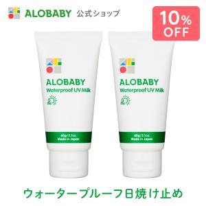 アロベビー ウォータープルーフ UVミルク 2本セット 赤ちゃん 日焼け止め 無添加 100%天然由...