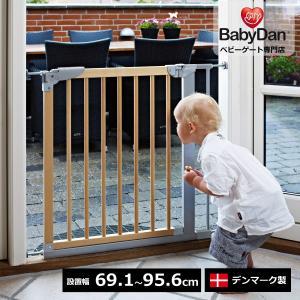 ベビーゲート セイフティーゲート バリアフリー 木製 簡単設置 ベビーダン babydan デザイナー|babydan