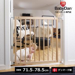 ベビーゲート 階段用に 木製 バリアフリー セーフティゲート ノートリップ NoTrip ベビーダン社 babydan  スクリュー設置|babydan
