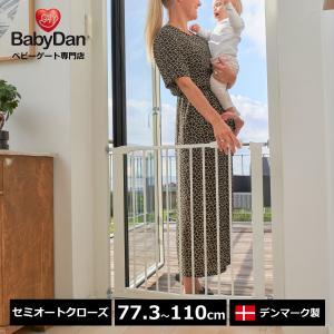 ベビーダン パーフェクトクローズ ベビーゲート ワイド 突っ張りタイプ【デンマーク製 正規輸入品】 babydan