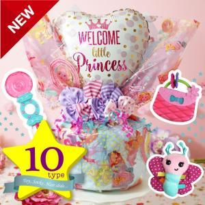 おむつケーキ オムツケーキ 出産祝い 出産祝 かわいいアイテム 選べる10タイプ 女の子 おむつケーキ