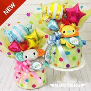 花束のように華やかで、かわいくって実用的。 出産祝いに人気のおむつケーキに新商品が加わりました!  ...