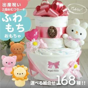 おむつケーキ オムツケーキ 出産祝い ふわもちおもちゃ タオル ビブ セミオーダー 2段おむつケーキ