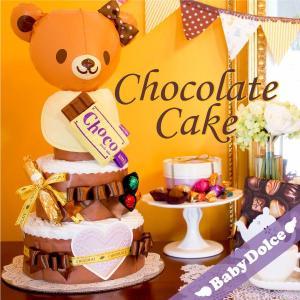 出産祝いに人気のおむつケーキ  スタイをつけたテディバルーンがインパクト大! 飾って、使って、楽しめ...