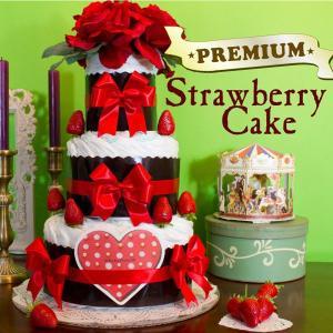 当店人気のストロベリーおむつケーキに、ワンランク上のおむつを使用をした、プレミアムバージョンです。 ...