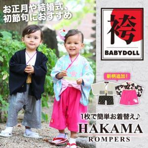 袴ロンパース 初節句 結婚式 お正月 送料無料 SALE-ベビー 子供服 男の子 女の子 BABYDOLL SALE-5430B|babydoll-y