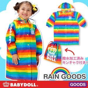 ベビードール BABYDOLL 子供服 雨具 はっ水加工レインボーレインコー-雑貨 キッズ-6065|babydoll-y