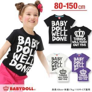 50%OFF SALE ベビードール BABYDOLL 子供服 吸水速乾 親子ペア メッセージTシャツ 春 夏 ベビーサイズ キッズ-9219K(150cmあり)|babydoll-y
