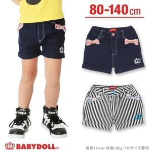 50%OFF SALE ベビードール BABYDOLL 子供服 リボンポケットショートパンツ ベビーサイズ キッズ-9426K|babydoll-y