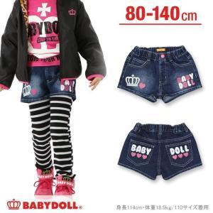50%OFF SALE ベビードール BABYDOLL 子供服 デニムショートパンツ ベビーサイズ キッズ-9480K|babydoll-y