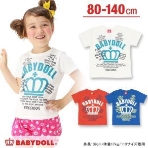 50%OFF SALE ベビードール BABYDOLL 子供服 親子ペア メッセージTシャツ ベビーサイズ キッズ-9520K|babydoll-y