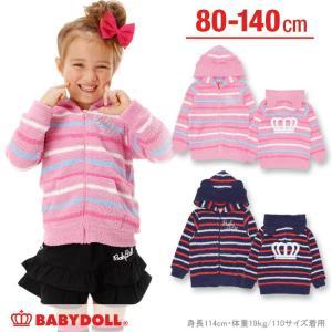 50%OFF SALE ベビードール BABYDOLL 子供服 親子ペア ボーダーボアジップパーカー アニマル 着ぐるみ ベビーサイズ キッズ-9694K|babydoll-y
