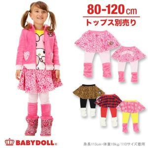 ベビードール BABYDOLL 子供服 サンリオ なりきりスカート コスプレ ベビーサイズ キッズ 9777K|babydoll-y