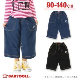 ストレッチデニムワンドパンツ SALE-ベビー キッズ 子供服 ベビードール BABYDOLL-9795K babydoll-y