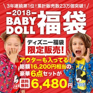 1/12(金)19時再販 ディズニー 福袋 子供服 2018...