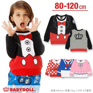 50%OFF SALE ベビードール BABYDOLL 子供服 ディズニー なりきりトレーナー コスプレ ベビーサイズ キッズ DISNEY-0011K babydoll-y