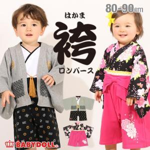 ベビードール BABYDOLL 子供服 結婚式 お正月 袴ロンパース ベビーサイズ つなぎ 送料無料 0044B|babydoll-y