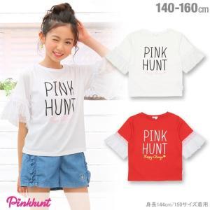 50%OFF SALE ベビードール BABYDOLL 子供服 PINKHUNT PH 袖チュール Tシャツ 女の子 キッズ ジュニア-0435K|babydoll-y