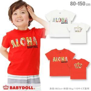 50%OFF SALE ベビードール BABYDOLL 子供服 親子ペア ALOHA Tシャツ 男の子 女の子 ベビーサイズ キッズ ジュニア-0472K|babydoll-y