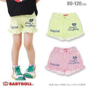 50%OFF SALE ベビードール BABYDOLL 子供服 裾フリル ショートパンツ 男の子 女の子 ベビーサイズ キッズ-0638K|babydoll-y